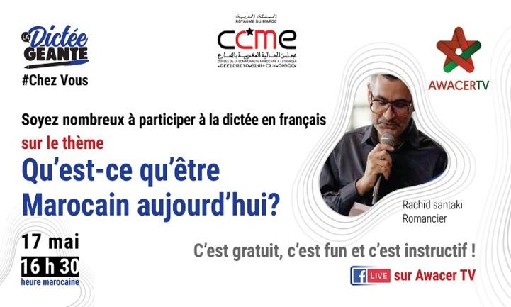 CCME : Dictée géante autour de la marocanité