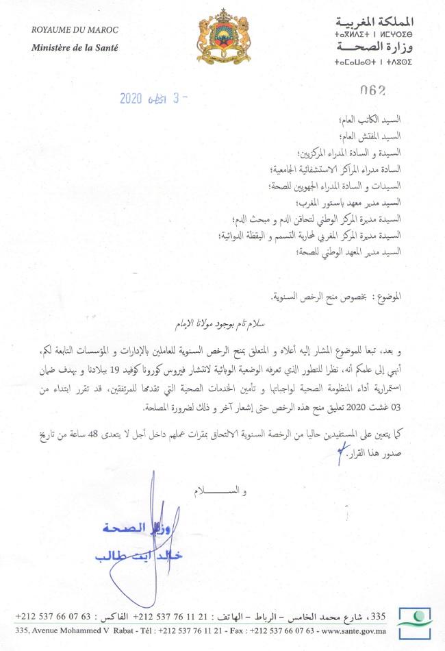 Ait Taleb suspend les congés et rappelle le personnel parti en vacances