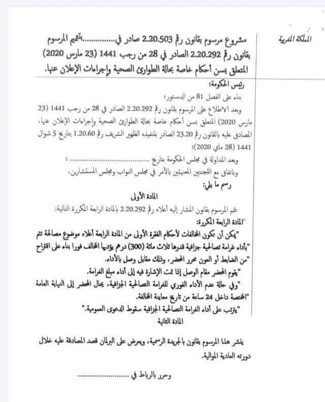 Violation de l'état d'urgence sanitaire : un projet de décret-loi au menu du conseil de gouvernement