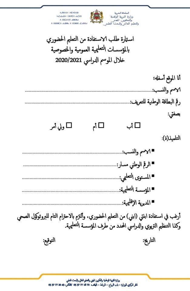 Rentrée scolaire : Le Ministère publie le formulaire de demande de l'enseignement en présentiel