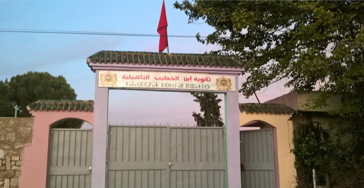 El Hajeb : Le lycée Ibn Al Khatib mis en quatorzaine.
