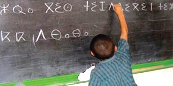 Rabat : une école publique refuse l'accès à une professeure d'amazigh