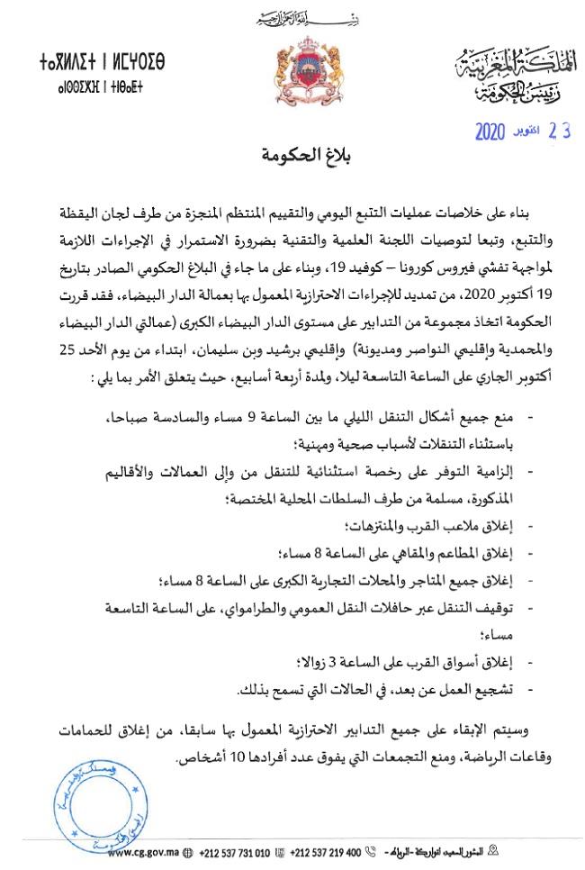 Casablanca : le gouvernement durcit les mesures et les fonctionnaires appelés à basculer en télétravail