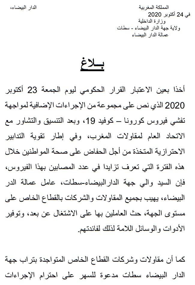 Wilaya de Casablanca : les entreprises appelées à basculer en télétravail
