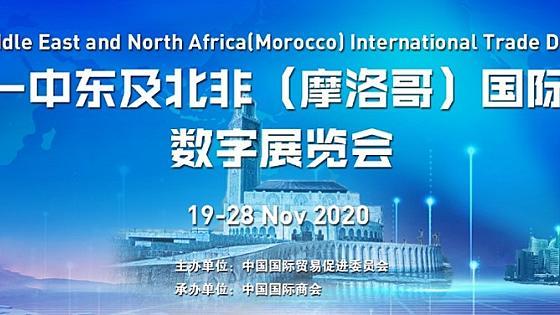 Chine-Moyen-Orient et Afrique du Nord : Les entreprises marocaines prendront part au Salon virtuel du commerce international