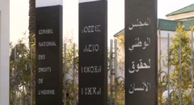 Moratoire sur la peine de mort : Le CNDH appelle les autorités marocaines à voter en faveur d'une Résolution de l'ONU