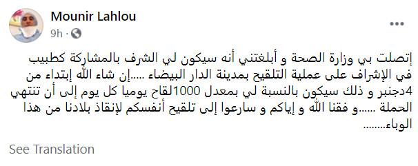 La campagne marocaine de vaccination anti-Covid démarre le 4 décembre