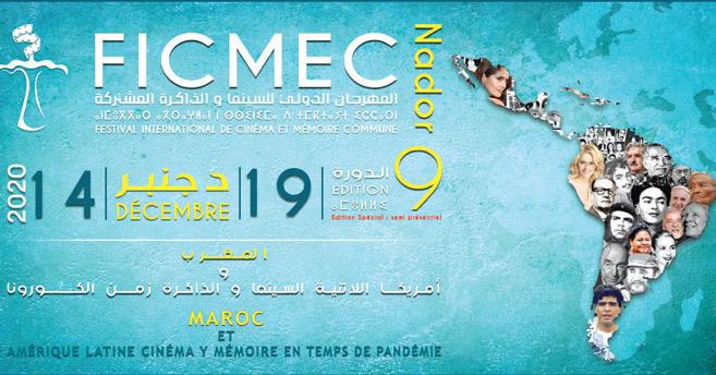 Nador : Festival international du cinéma de la mémoire partagée
