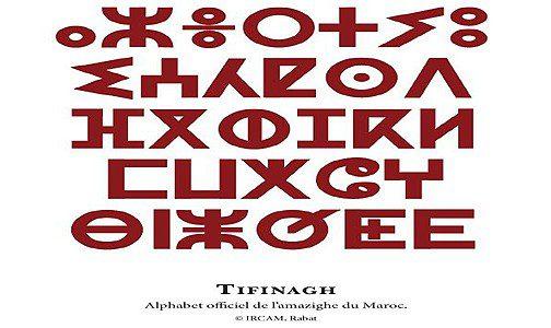 La généralisation de l'enseignement de l'amazighe au centre d'une réunion à Rabat
