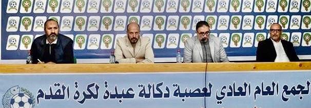 Football/Ligue Doukkala-Abda :  Faute de soutien, les clubs peinent à démarrer