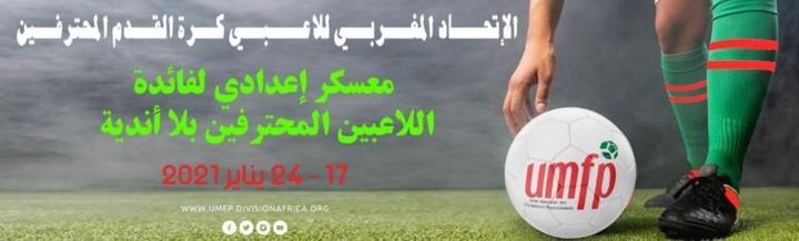 UMFP : Un stage au profit des joueurs sans club