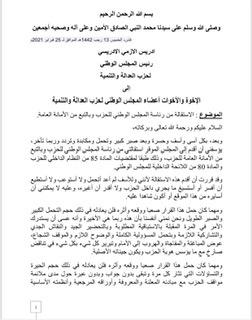 Lettre de démission de El Azami