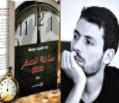 "Prix ""Booker 2021"" : ""Milaf 42"" de Abdelmajid Sebbata dans la short list"