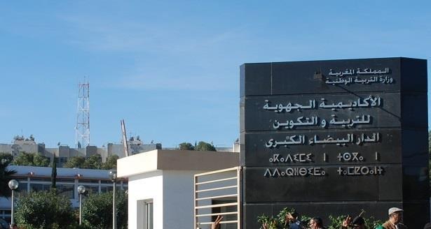 Casablanca: Session de formation pour renforcer les capacités des enseignants de mathématiques