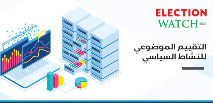 Election Watch, premier media data-board politique au Maroc
