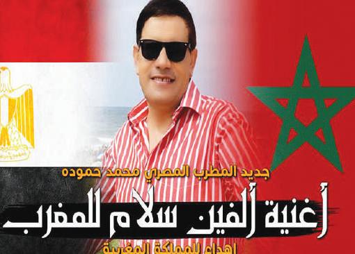 Un nouveau single égyptien en vidéoclip dédié au Maroc
