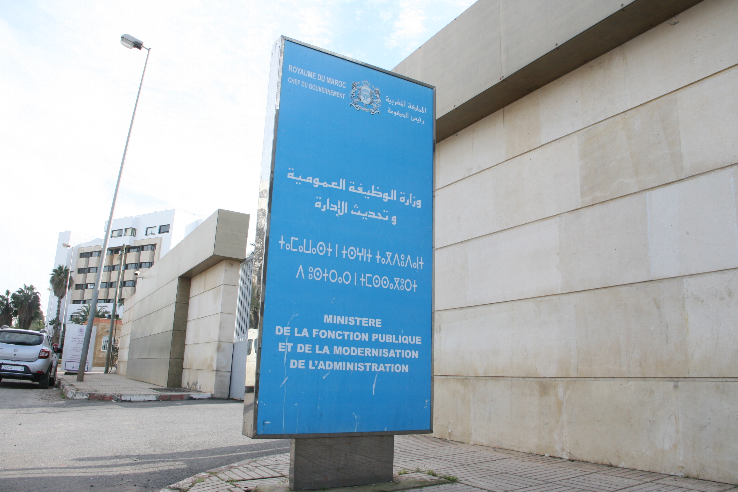 Le Maroc compte-t-il trop de fonctionnaires ?