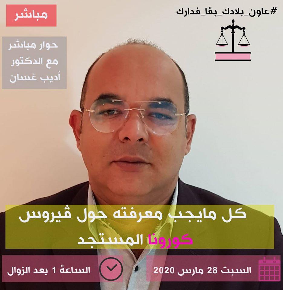 Dr Ghassan Adib
