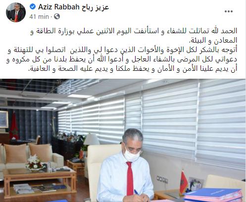 Aziz Rabbah guéri du Coronavirus