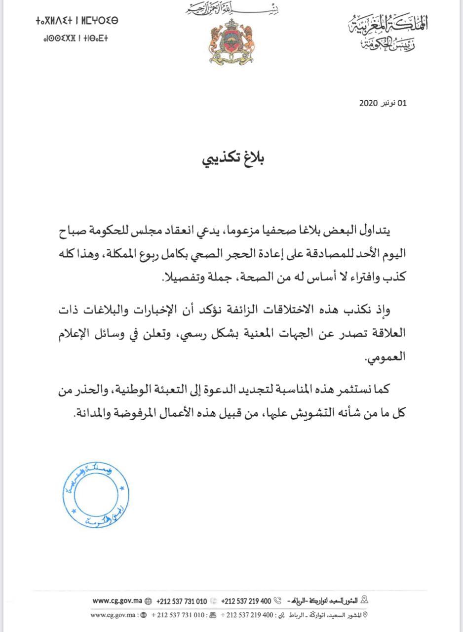 Le communiqué du département du Chef du gouvernement