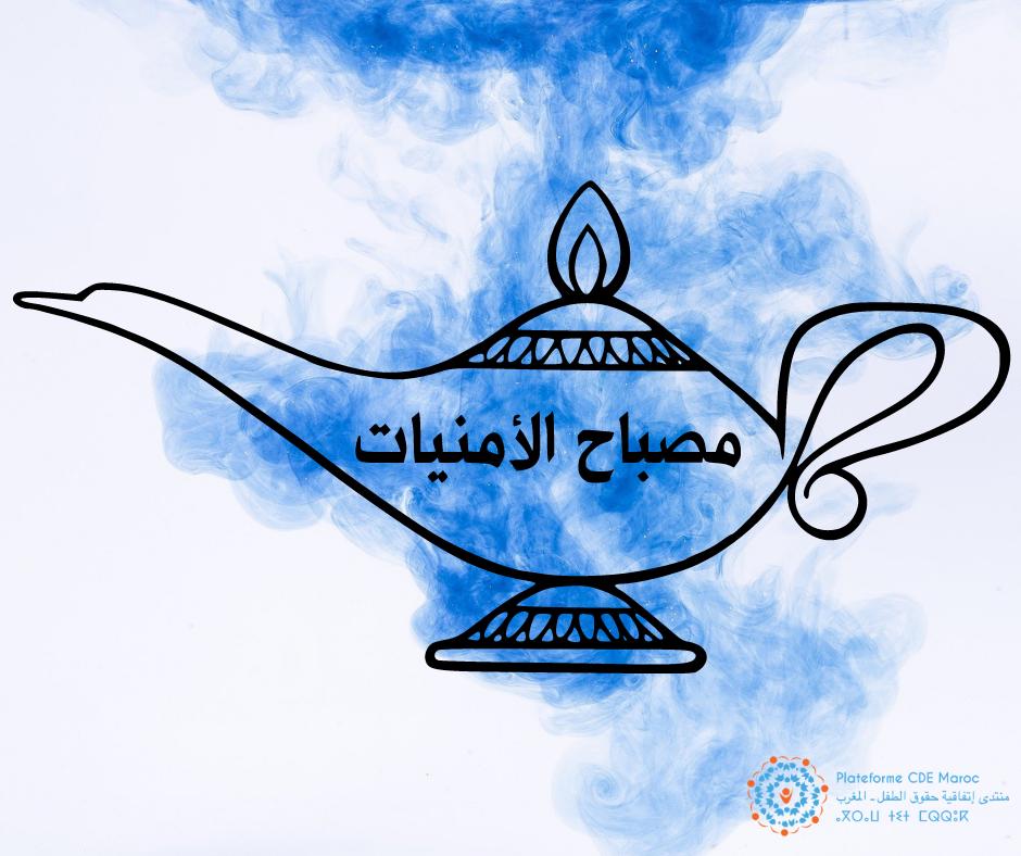 Convention relative aux Droits de l'Enfant : les enfants de la Plateforme CDE Maroc partagent leurs vœux