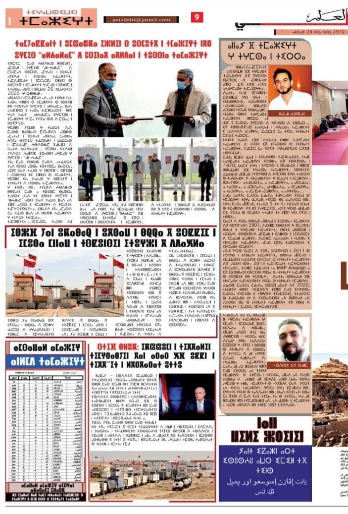 Inédit : Le journal Al Alam écrit en Amazigh