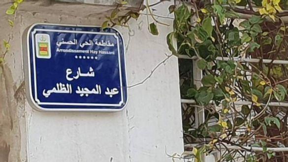 """Une avenue """"Abdelmajid Dolmy"""" voit le jour à Casablanca  !"""