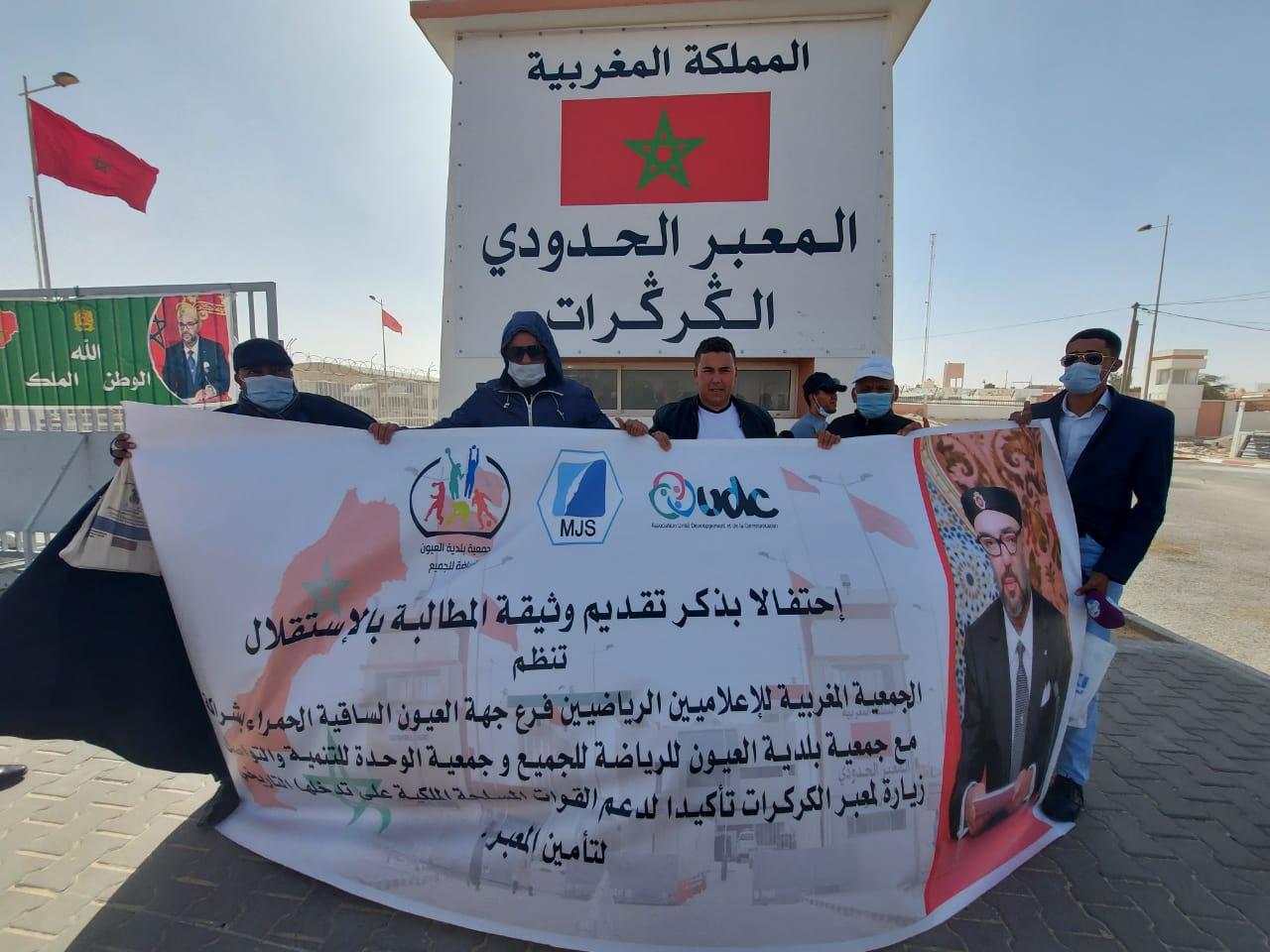 La Marocaine des Journalistes Sportifs en visite au passage El Guergarate