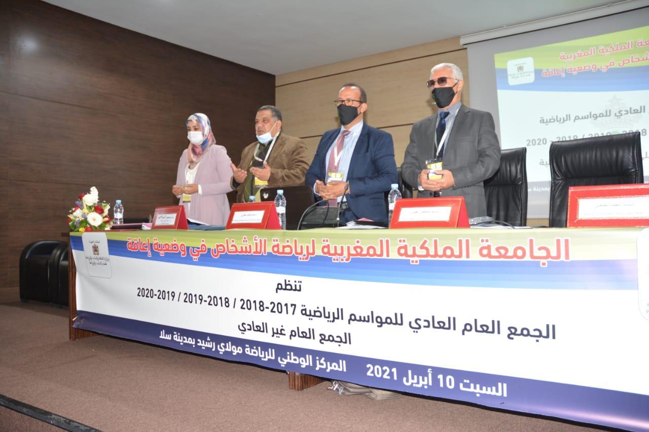 Handisport / Assemblée Générale Ordinaire de la FRMSPSH : M. Hamid El Aouni réélu président