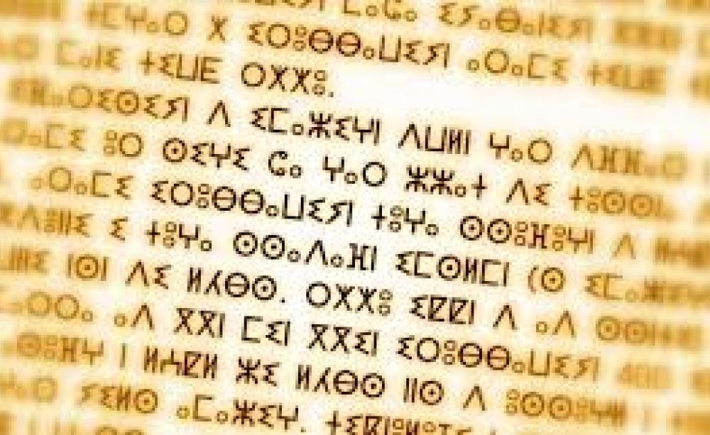 Approbation du Plan gouvernemental intégré de mise en œuvre du caractère officiel de la langue amazighe
