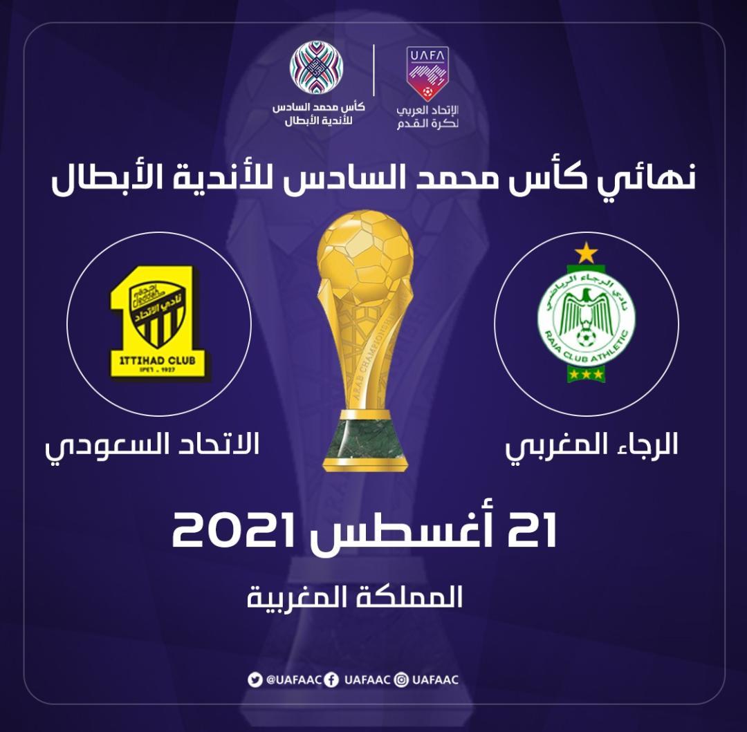 Coupe Mohammed VI des clubs arabes champions: Raja face à l'Ittihad saoudien le 21 août au Maroc