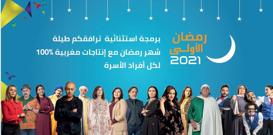 Ramadan 2021 : la SNRT gagne la course de l'audience