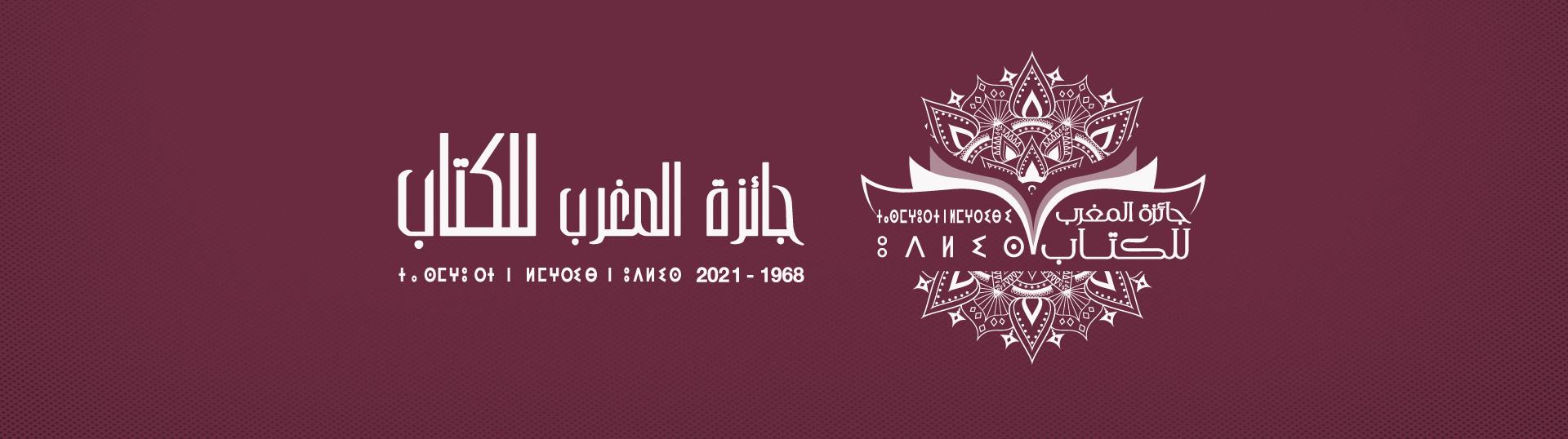 Prix du Maroc du Livre : La compétition est ouverte