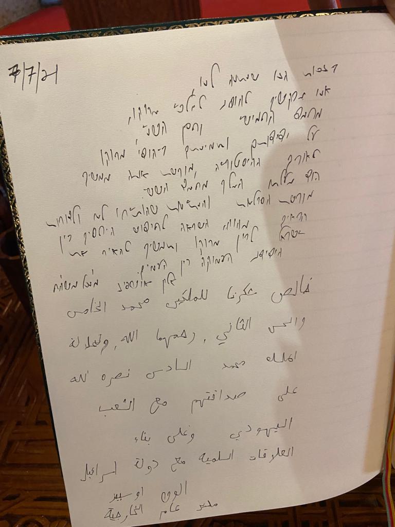Une délégation israélienne visite le Mausolée Mohammed V