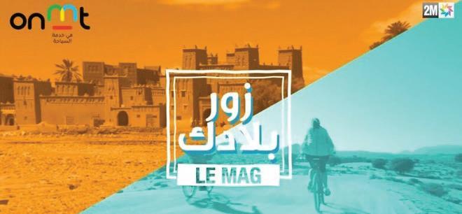 ONMT: «Zour Bladek», nouveau concept pour attirer les touristes marocains