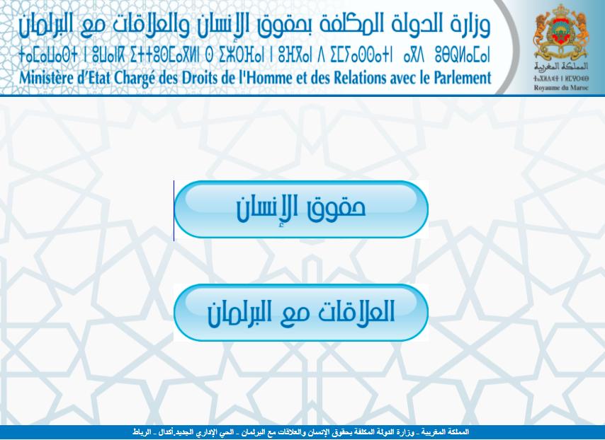 Le ministère d'Etat chargé des droits de l'Homme et des relations avec le Parlement lance un nouveau portail