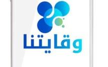 Wiqaytna, l'appli de traçage anti-coronavirus en phase de pré-lancement