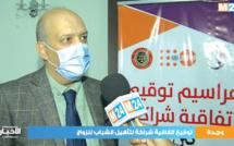Oujda / Convention : Habilitation des jeunes au mariage
